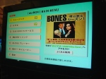 motorola-au-box-kddi-ces-2009-bones-video-on-set-top-screenshot-japanese